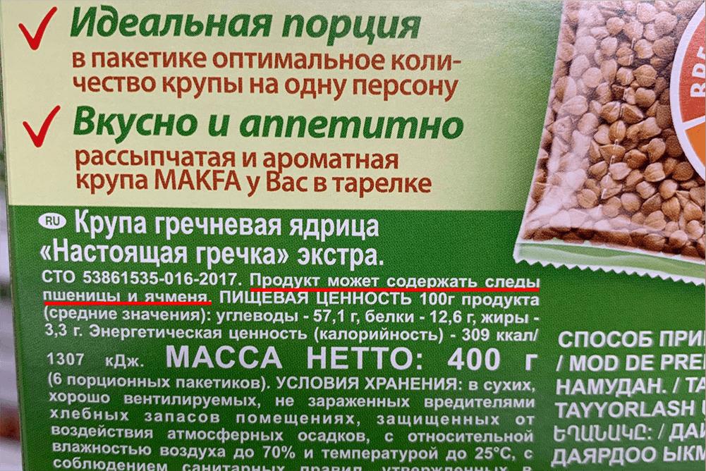 В самом продукте пшеницы иячменя нет, ноэти аллергены могли попасть туда случайно. Например, если насоседнем конвейере производят пшеничную муку