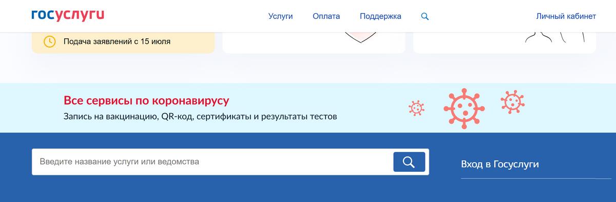 Чтобы скачать сертификат, на главной странице госуслуг нажмите «Все сервисы покоронавирусу»