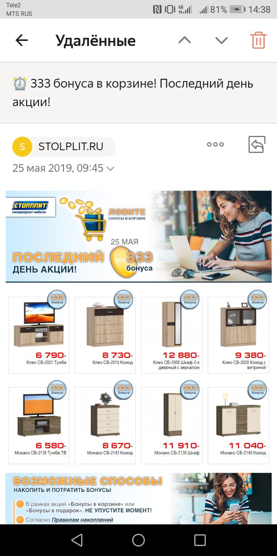 В магазине мебели «Столплит» тоже дарят бонусы. Там можно оплатить 20% покупки