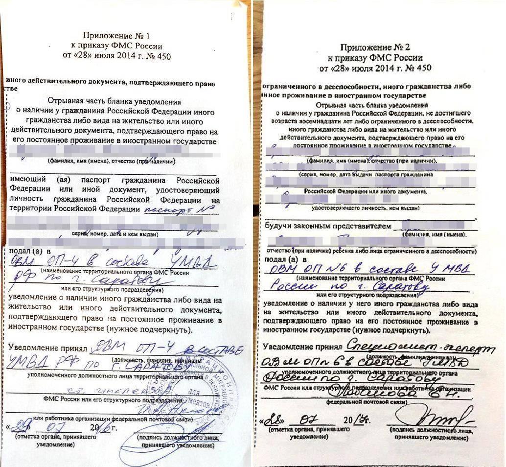 Слева отрывной талон от уведомления, поданного самим гражданином РФ, справа — от уведомления о наличии ВНЖ у ребенка. Формы различаются, но не существенно. На отрывном талоне должна быть подпись лица, которое приняло уведомление, и печать территориального органа МВД. Проверьте, чтобы не забыли поставить печать