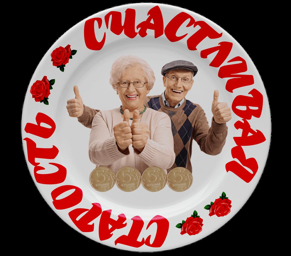 Как получать две пенсии