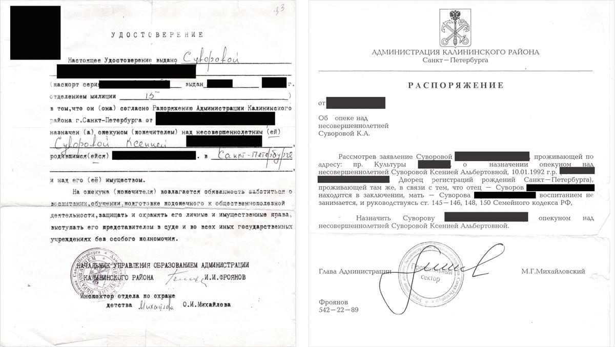 Распоряжение об опекунстве и удостоверение опекуна — самые важные документы длядетей-сирот, если они находятся подопекунством