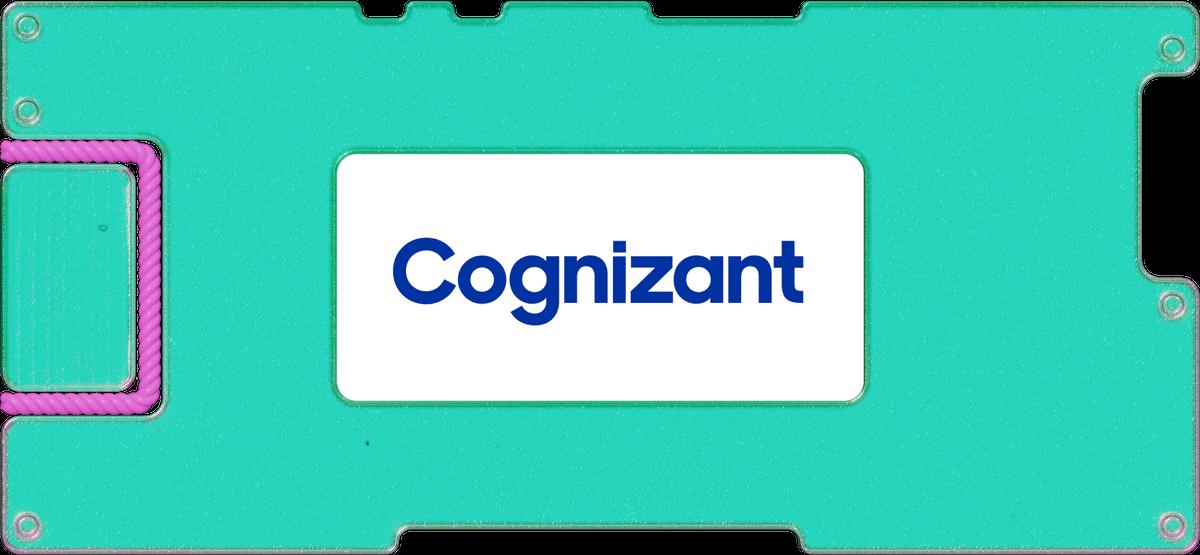 Инвестидея: Cognizant, потомучто ИТ — большая кормушка