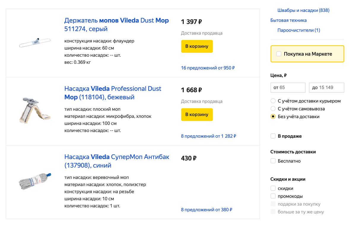 Профессиональные мопы и швабры «Виледа». Источник: «Яндекс-маркет»
