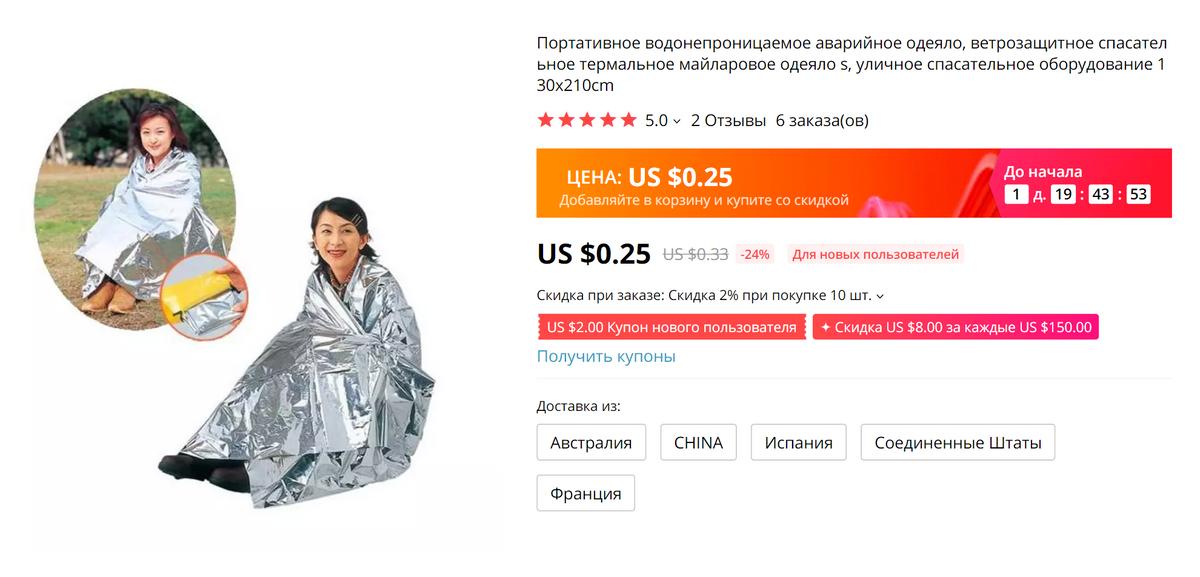 На «Алиэкспрессе» спасательное одеяло стоит примерно 19<span class=ruble>Р</span>