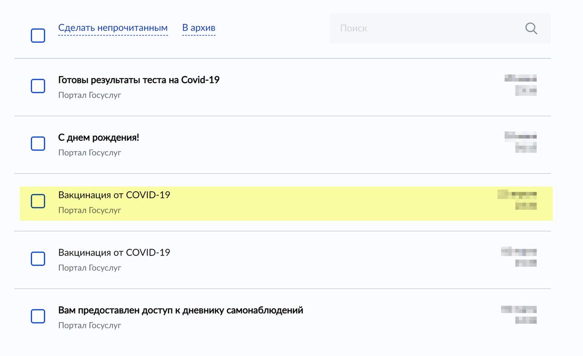 Перейдите по ссылке «Вакцинация от COVID-19»