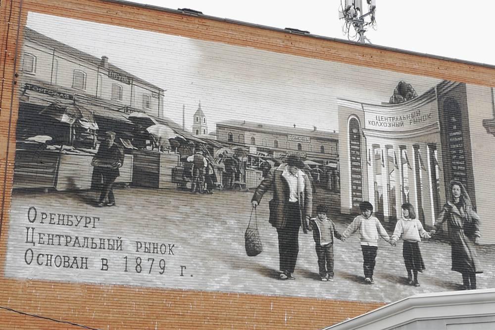 Центральный рынок Оренбурга основан 150лет назад— обэтом напоминают исторические граффити около торговых рядов
