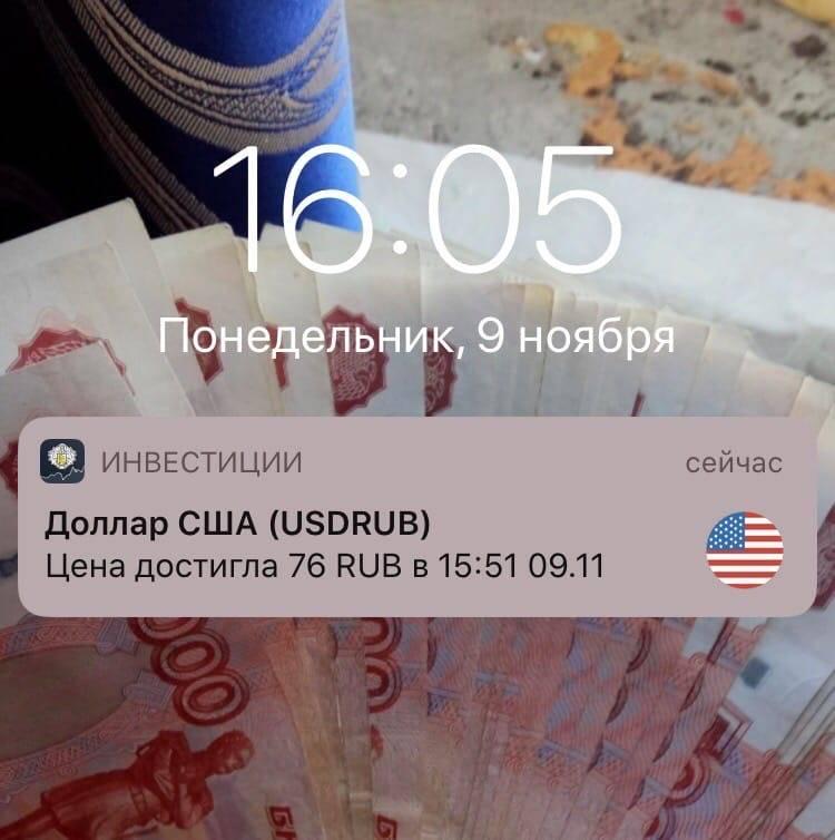 Отслеживаю в Тинькофф-инвестициях курс валют