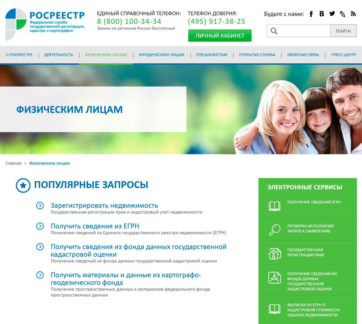 Зайдите в раздел «Физическим лицам» насайте Росреестра. Взеленой колонке справа выберите электронный сервис «Получение сведений ЕГРН»