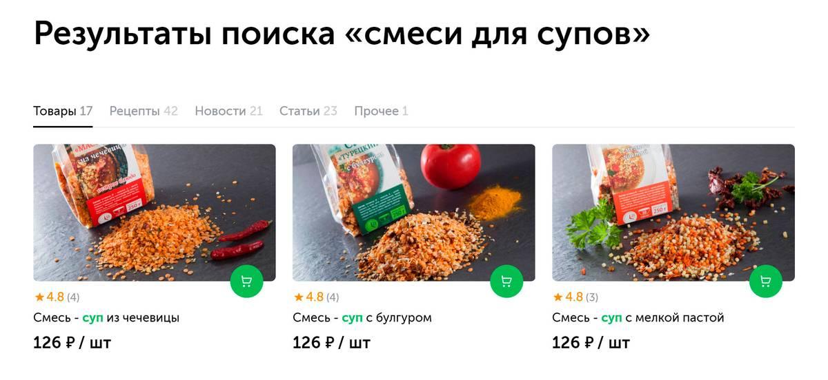 Смеси для&nbsp;супов во «Вкусвилле» стоят 126<span class=ruble>Р</span> за пачку