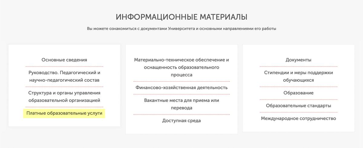 В сведениях о вузе есть ссылка нараздел «Платные образовательные услуги»