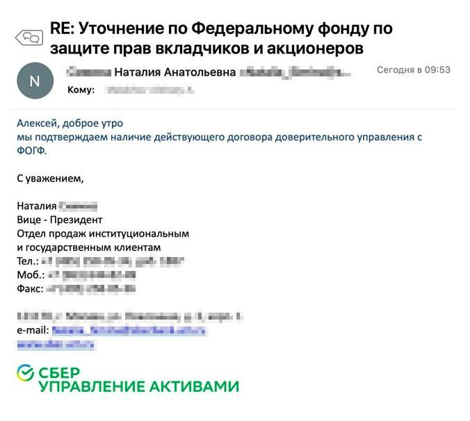 Коллега сделал запрос в АО «Сбербанк управление активами». Там подтвердили, что заключили договор с Федеральным фондом по защите прав вкладчиков и инвесторов
