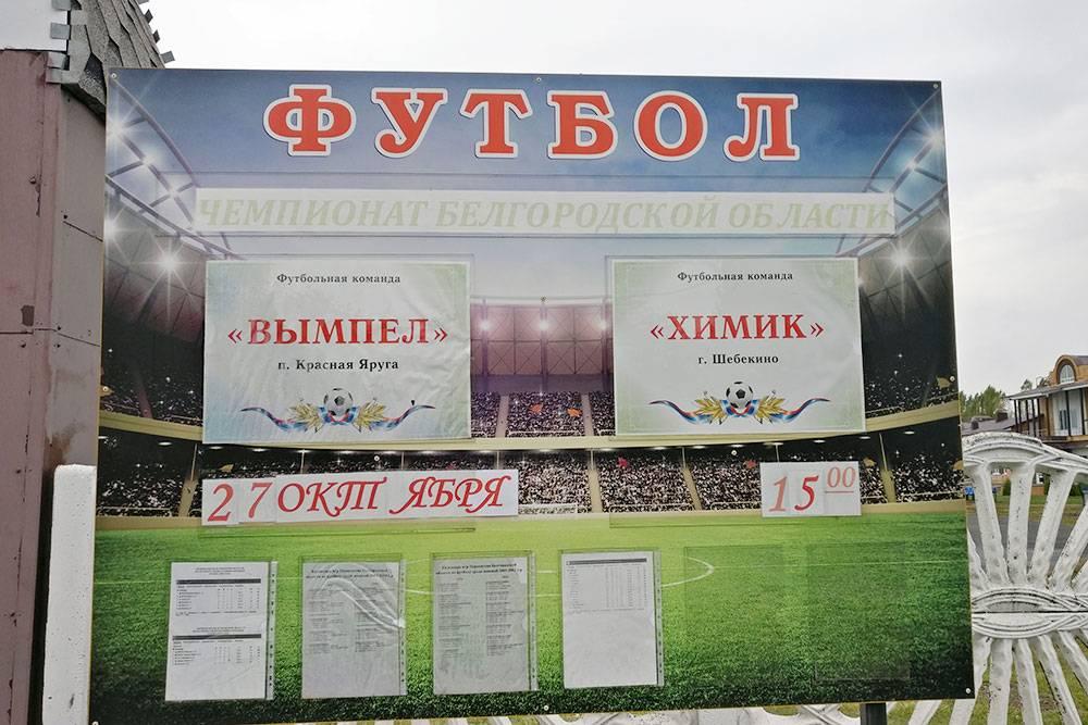 По выходным на стадионе проходят матчи местных команд