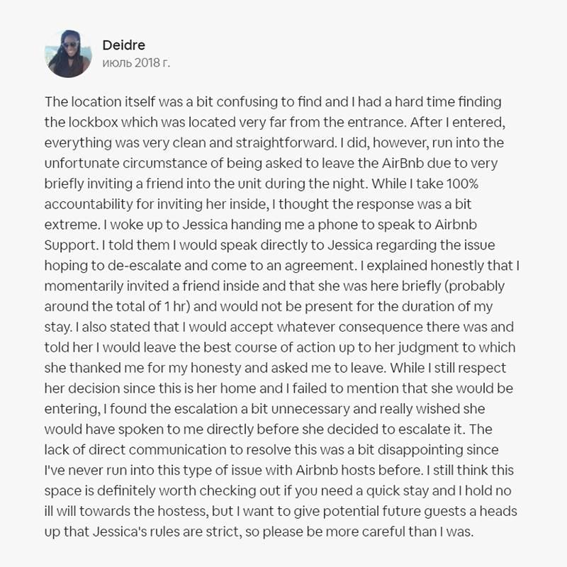 Гостья нарушила правила хозяйки о том, что нельзя приглашать в дом посторонних, и ее попросили съехать. Источник: Airbnb