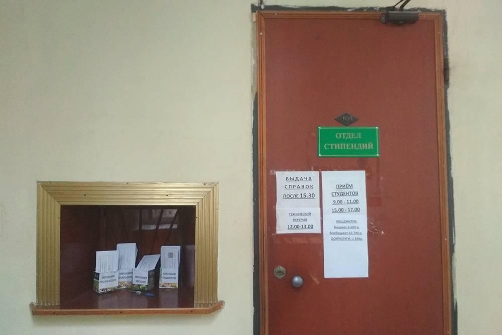 Отдел стипендии Воронежского государственного педагогического университета. В таких отделах можно все узнать: какие документы нужны, когда платят стипендию