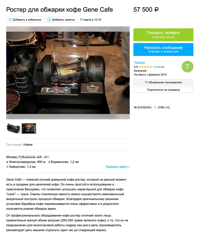 Вариант барабанного электрического сэмпл-ростера с «Авито»