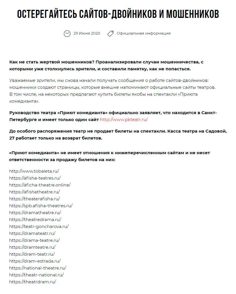 На официальном сайте «Приюта комедианта» я нашел перечень сайтов-клонов, которые выдавали себя за официальный сайт театра. Всего нашли 37поддельных проектов, и многие из них уже недоступны