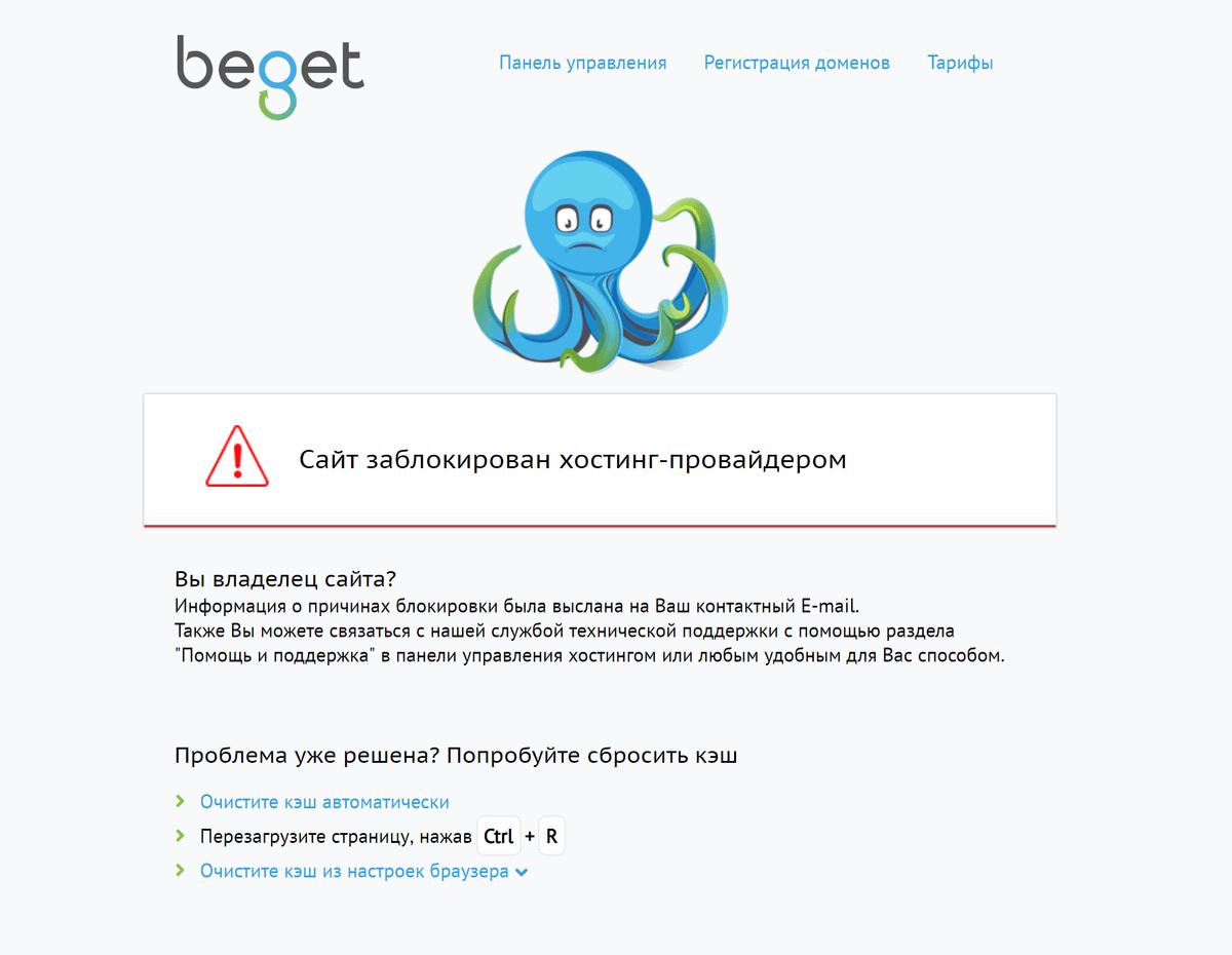 На следующий день обменный сайт, который заблокировал средства, оказался недоступен