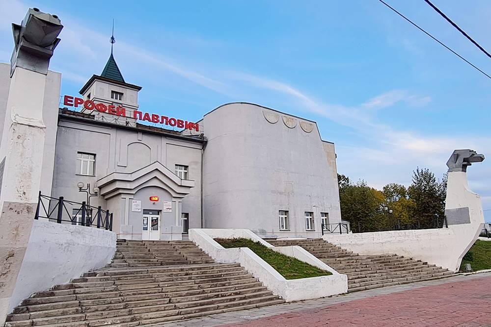 Ерофей Павлович назван в честь первопроходца Ерофея Хабарова. В 17 веке он отправился с первой экспедицией на Амур
