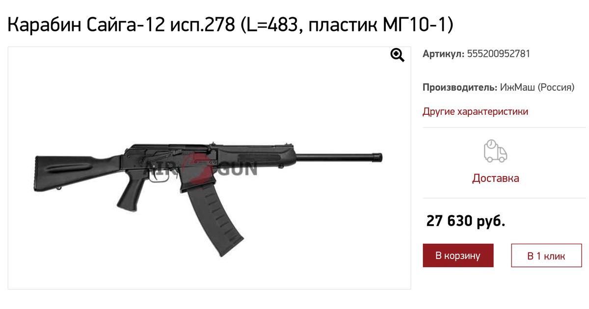 Новая «Сайга» в минимальной комплектации — 27 630<span class=ruble>Р</span>