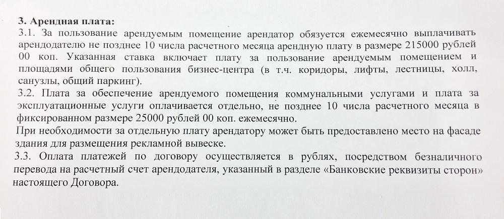 Пример хорошей формулировки об арендной ставке в договоре
