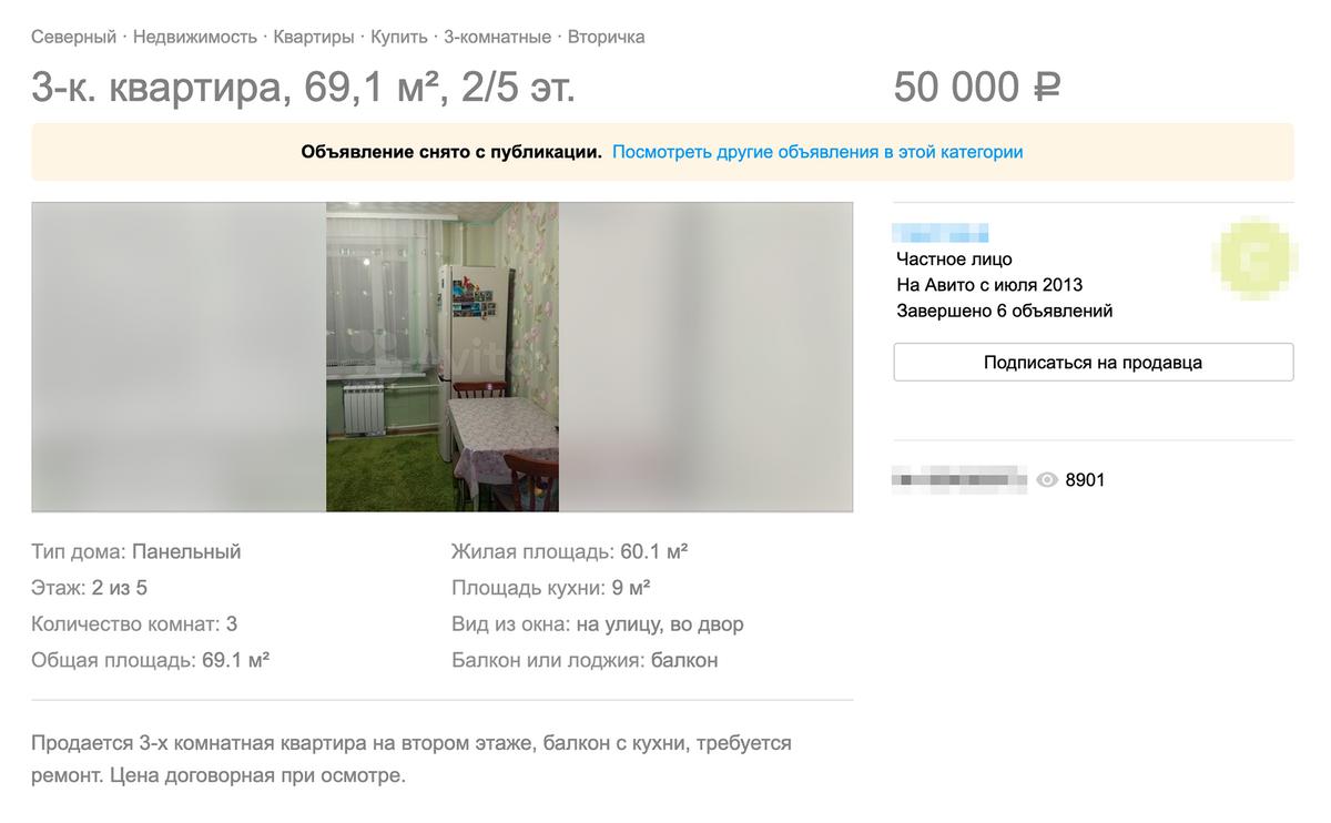 Трехкомнатную квартиру в поселке Северном, который входит в состав Воркуты, продают за 50 000<span class=ruble>Р</span>. Источник: avito.ru