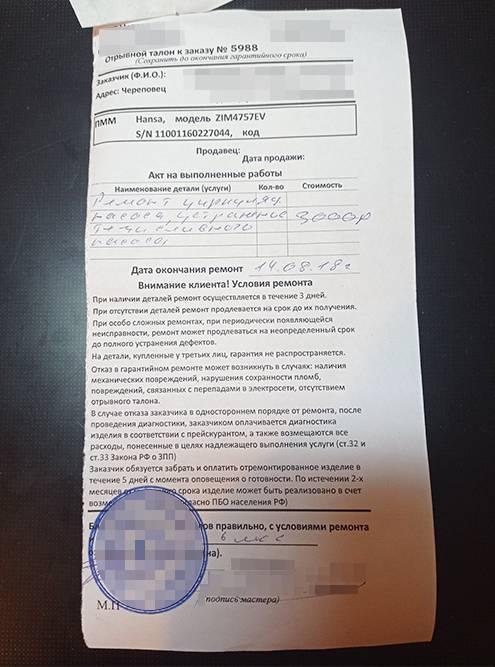 В акте указаны условия ремонта иесть информация огарантии. Слета 2019года выдать БСО взамен кассового чека нельзя, если организация или ИП обязаны применятьККТ