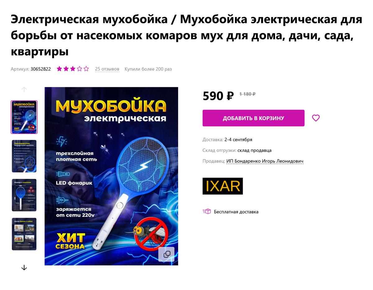 Электромухобойка стоит дороже. Это вариант за 590<span class=ruble>Р</span> на «Вайлдберриз»