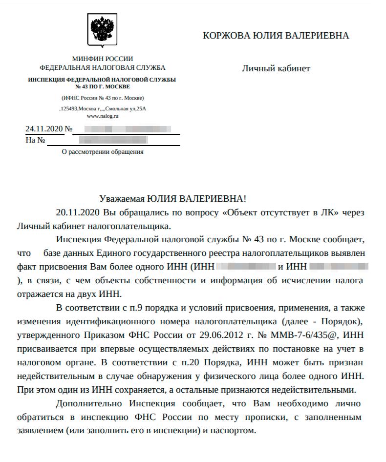 Ответ московской ИФНС, за которой была закреплена мамина квартира. Из него мы наконец узнали, почему не приходили уведомления о налоге на имущество