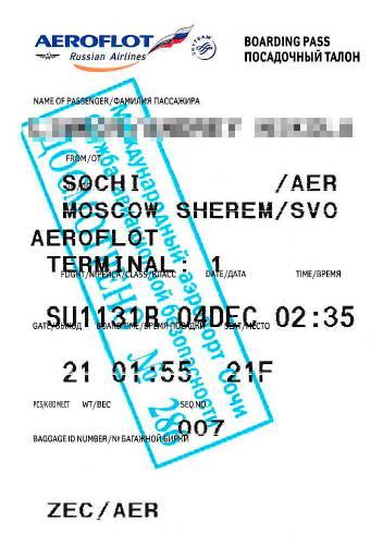 Посадочный талон на рейс Сочи — Москва. На этот раз обошлось безприключений