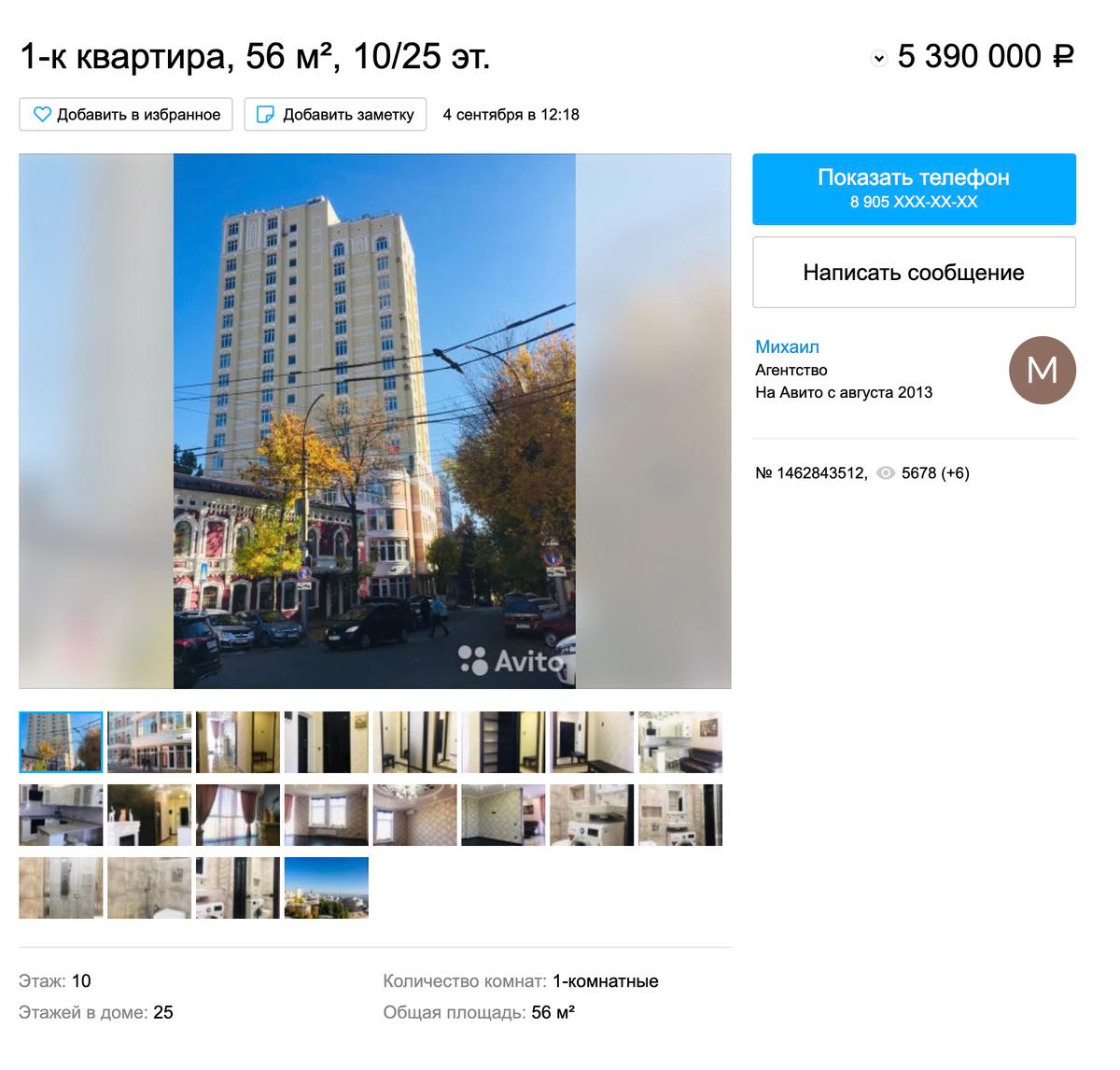 Однушка с ремонтом в соседней новостройке стоит уже 5,39 млн рублей