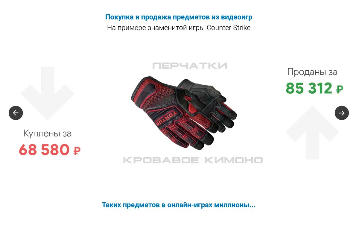 Судя по сайту, проект зарабатывает перепродажей внутриигровых предметов