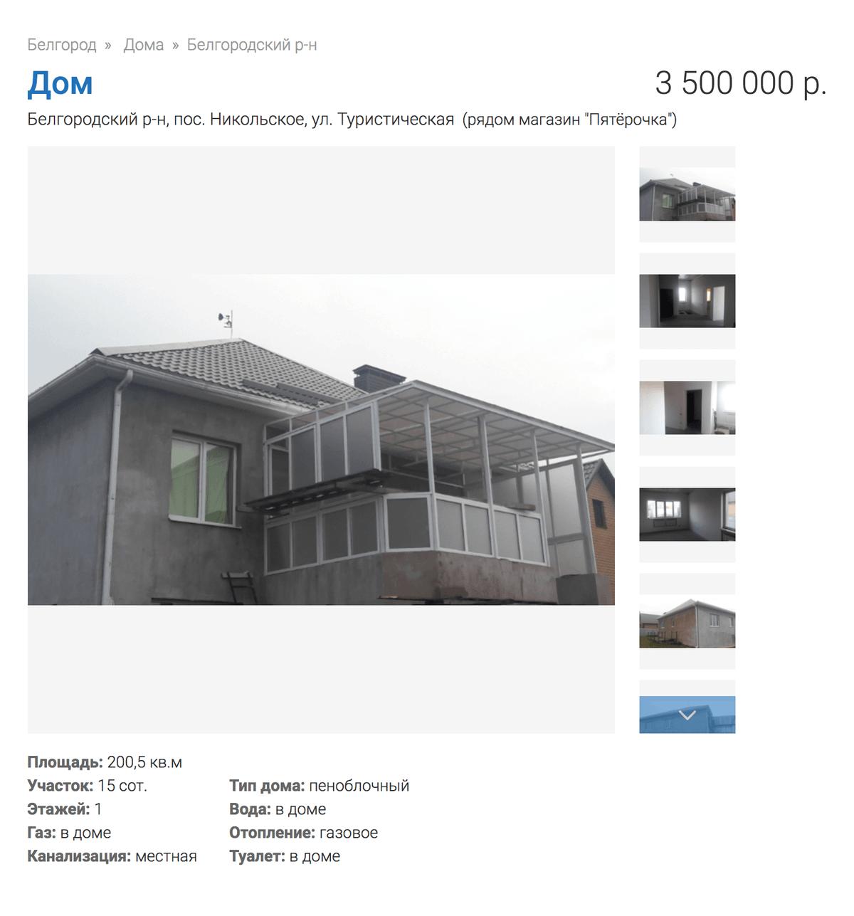 Дом в селе Никольском в 20 км от Белгорода под самоотделку продают за 3,5 млн рублей