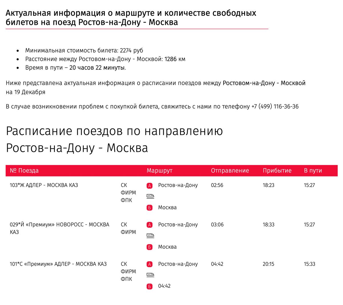 Поездка в Москву займет 15 часов и обойдется в 2300<span class=ruble>Р</span>