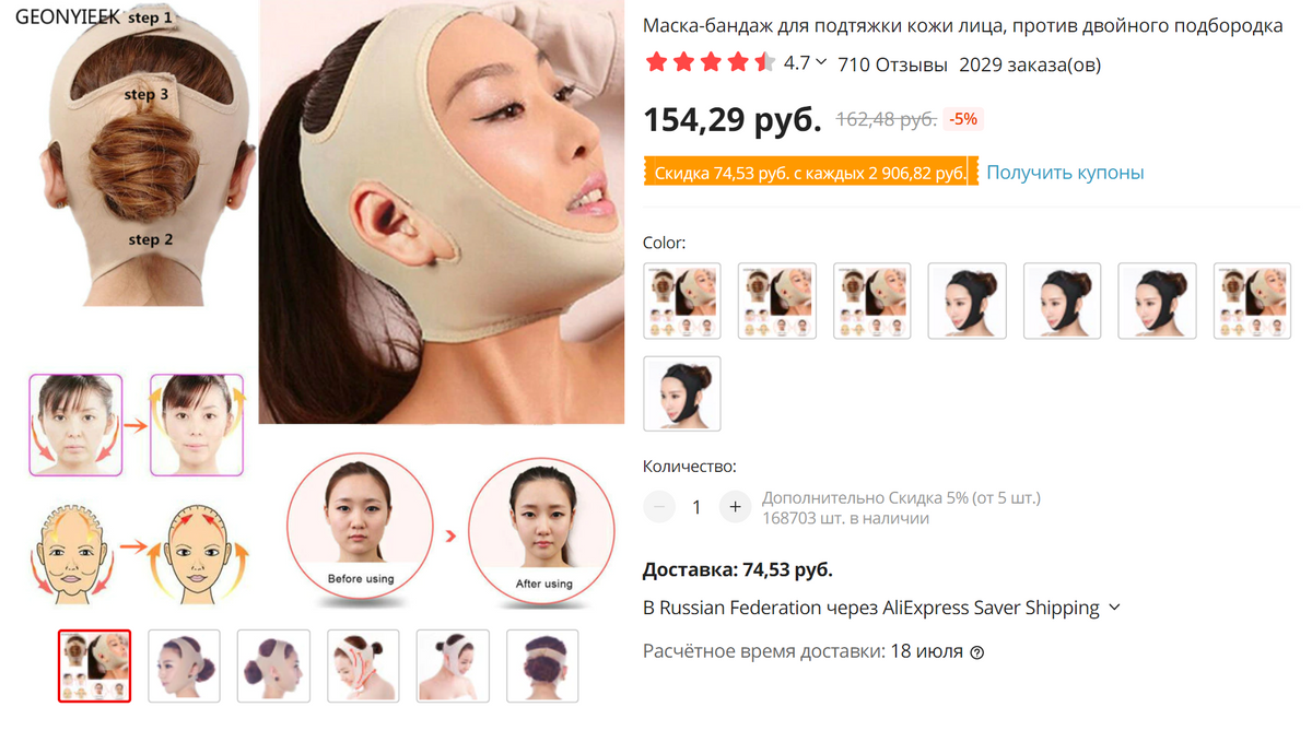 Лицевая послеоперационная маска. Вместе с доставкой она обошлась мне в 155<span class=ruble>Р</span>