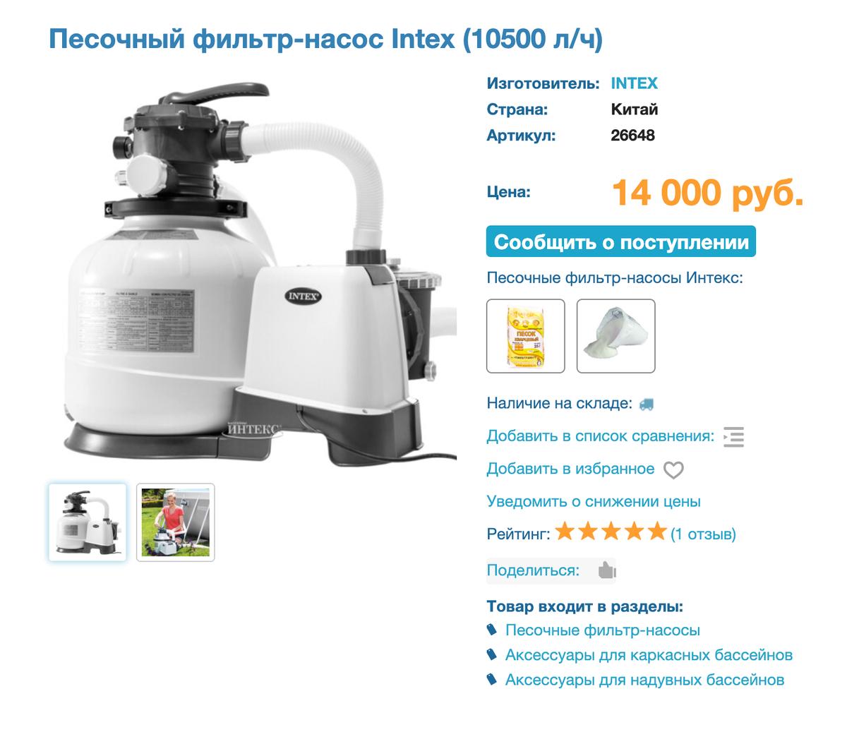 Песочные фильтр-насосы можно приобрести на сайтах, где продают бассейны. Фирма Intex предлагает фильтры от 14 000<span class=ruble>Р</span>. Источник: Intex