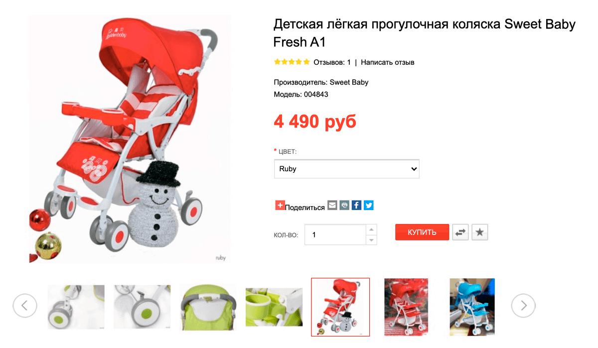 В магазинах она до сих пор стоит 4490<span class=ruble>Р</span>