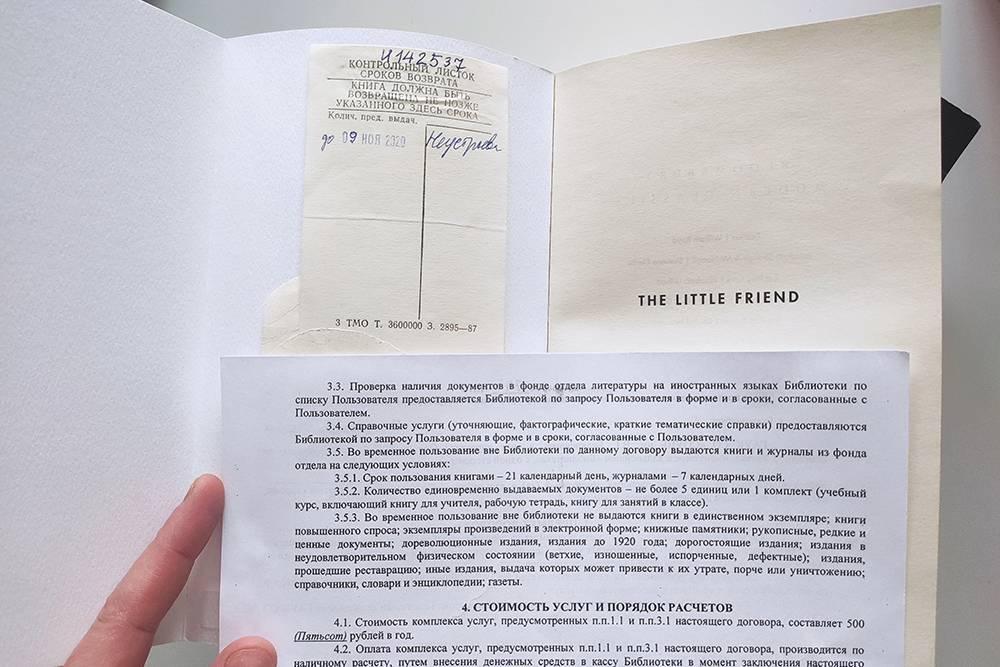 Я брала в библиотеке «Маленького друга» Донны Тартт. В «Лабиринте» книга стоила 1631&nbsp;<span class=ruble>Р</span>