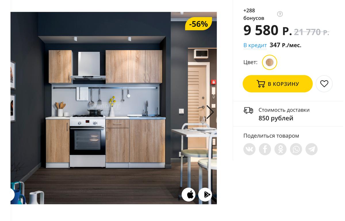 А когда поняли, что нужна кухня побольше, остановились на этом варианте из трех модулей