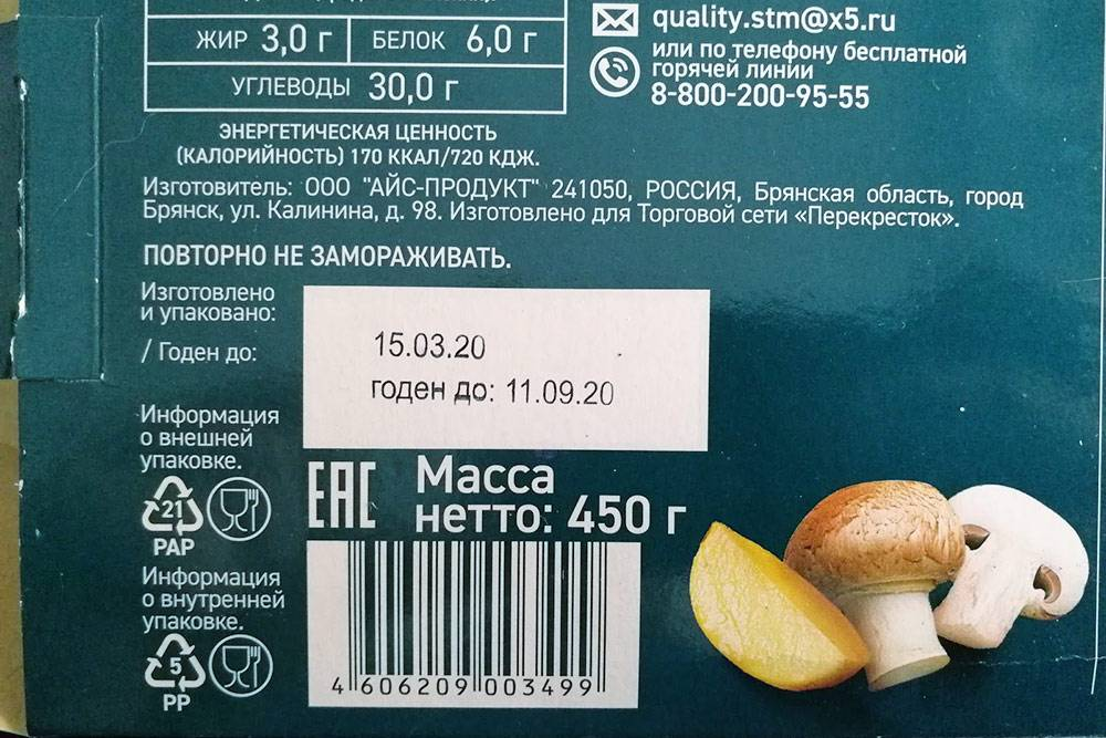 Упаковка от вареников. Здесь все понятно: внешняя упаковка изкартона — 21/PAP, а внутри вареники завернуты вмягкий пластик — 5/РР