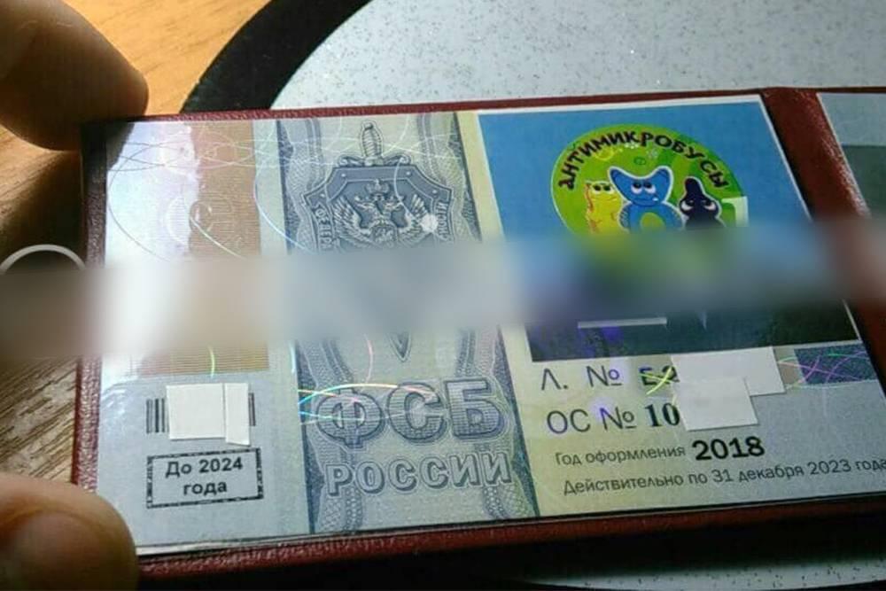 Так выглядит удостоверение сотрудника ФСБ, в котором за небольшую плату якобы появится любая фамилия и фотография