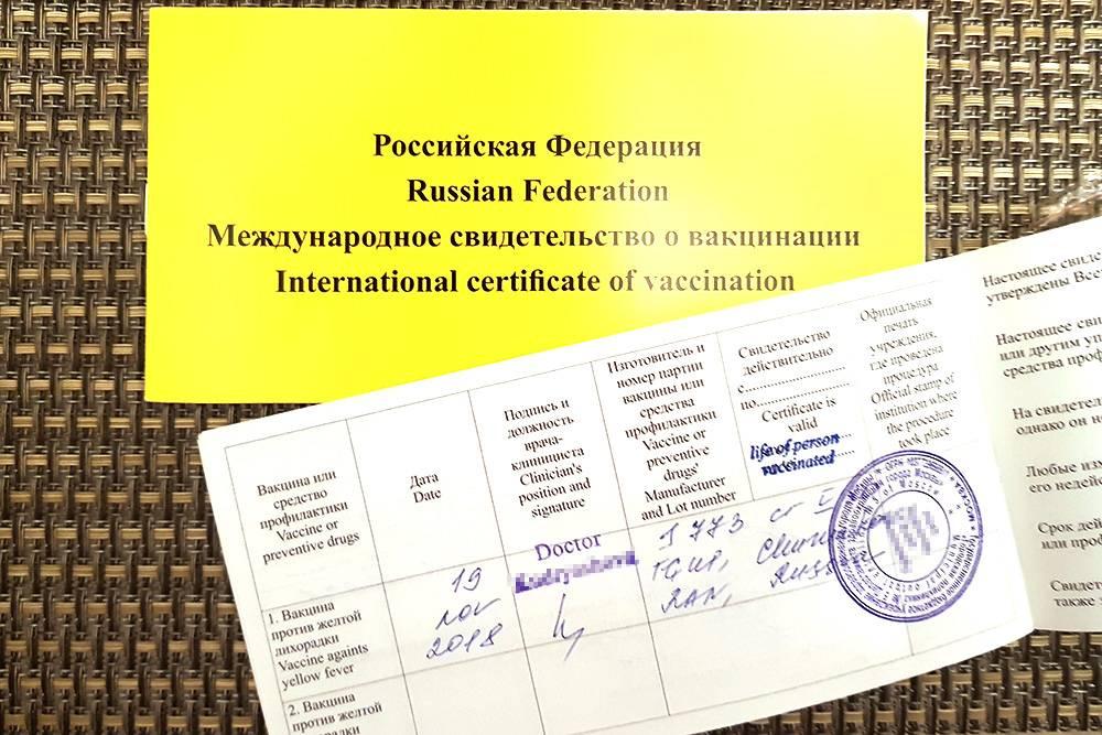 Международное свидетельство о вакцинации от желтой лихорадки