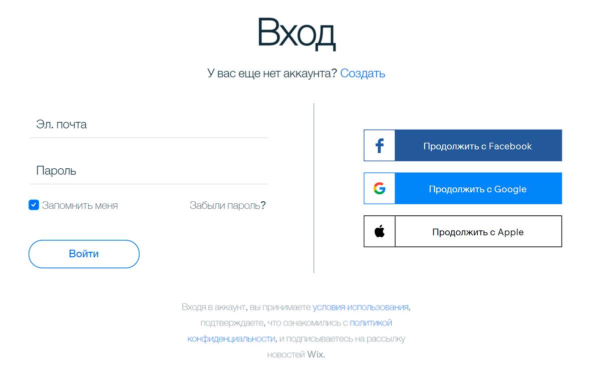 Окно регистрации аккаунта открывается сразу после того, какнажмете кнопку «Создатьсайт»