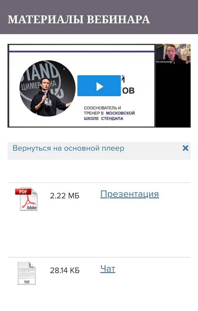 В приложении на смартфоне можно пересмотреть вебинар и пользоваться дополнительной информацией