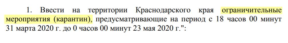 Обычно в субъектахРФ пишут только проограничительные мероприятия, чтобы не смущать людей, но в Краснодарском крае честно взяли формулировку из федерального закона