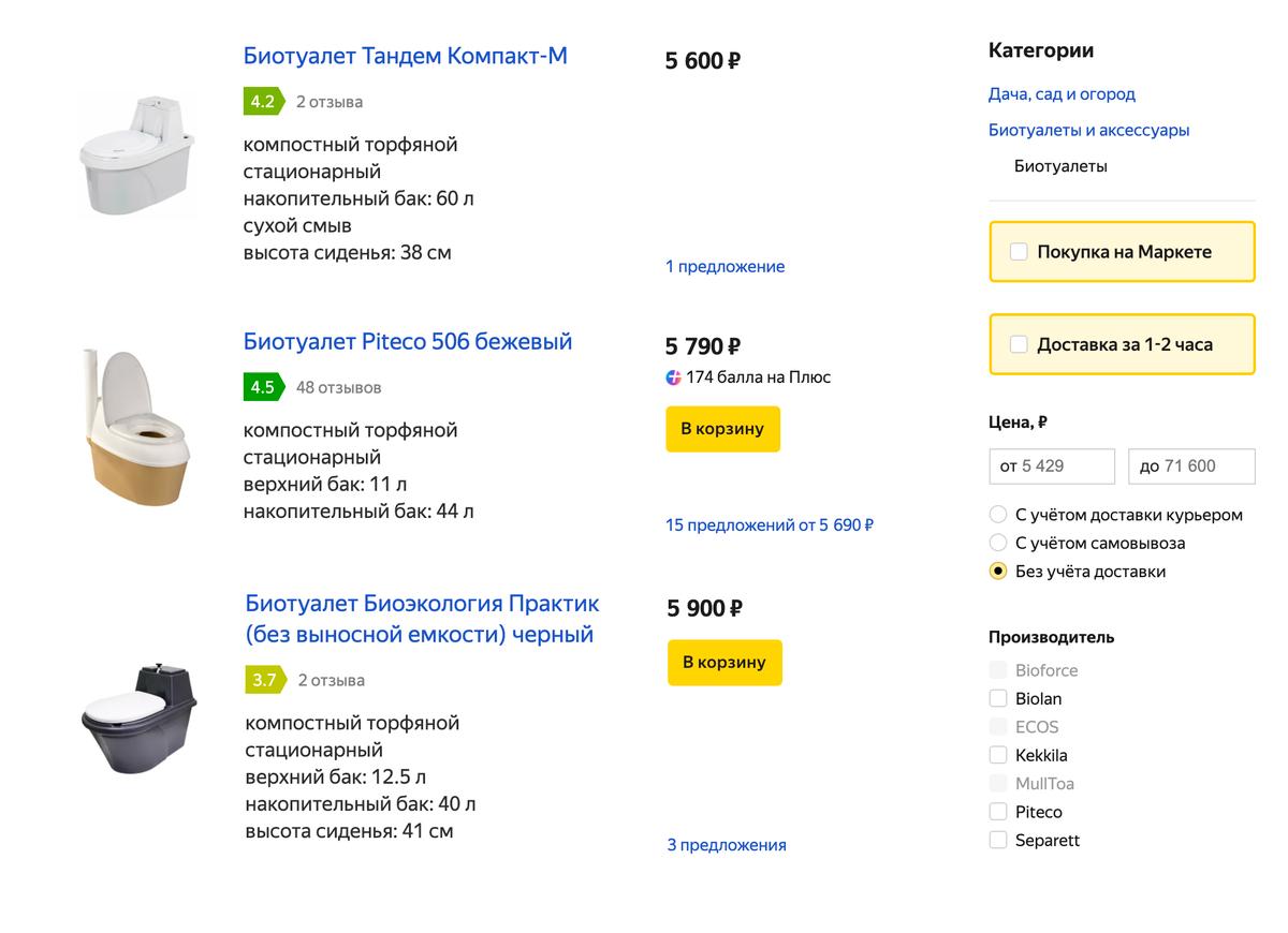 Торфяной биотуалет выглядит как обычный унитаз, но вместо сливного бачка у него установлена емкость с торфяным наполнителем. Приповороте ручки доза наполнителя попадает в отсек с отходами, присыпая их. Также к устройству подсоединяется труба вентиляции. Источник: «Яндекс-маркет»