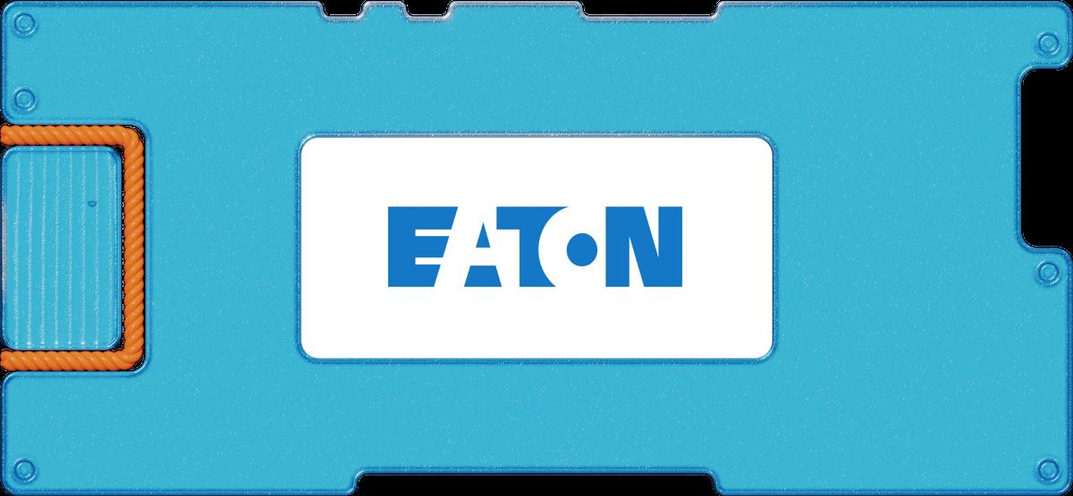 Инвестидея: Eaton, потомучто время распределять
