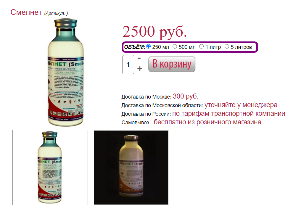 Дымарь с ручными мехами стоит около 900<span class=ruble>Р</span>, но пользоваться им неудобно. Этот работает от батареек. Источник: сайт «Пчеловод»