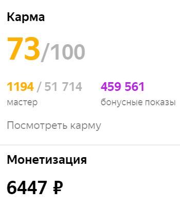 Это данные из личного кабинета канала-мастера. Его «Карма» — 73. Он занимает 1194место среди 51 714каналов-мастеров. И накопил 459 561бонусный показ