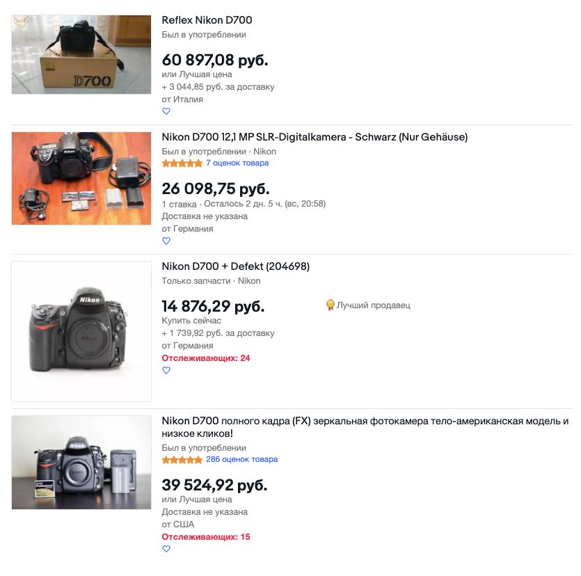 На «Ибэе» есть камеры и за 15 тысяч рублей, и за 60 тысяч